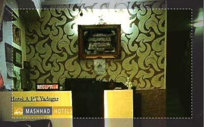 هتل آپارتمان یادگار مشهد
