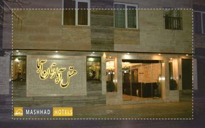 هتل آپارتمان آبا مشهد