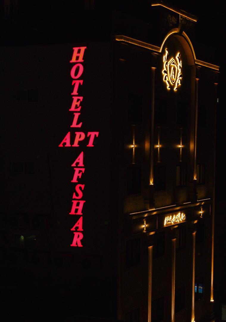 هتل آپارتمان افشار مشهد