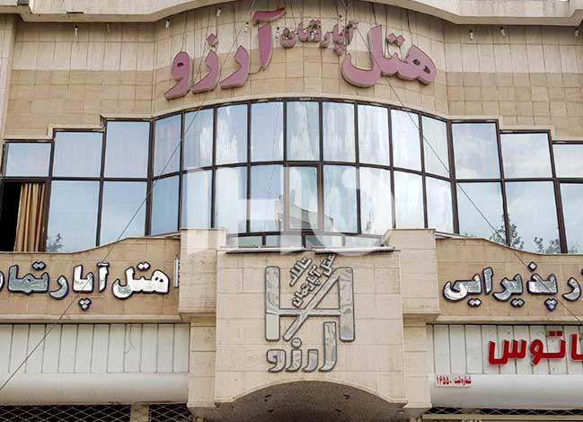 هتل آپارتمان آرزو مشهد