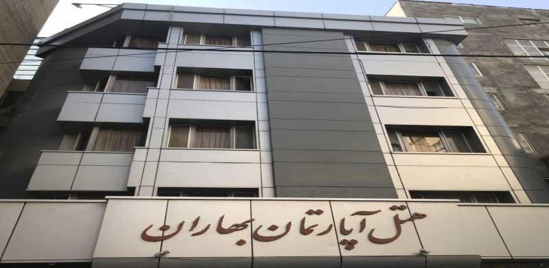 هتل آپارتمان بهاران مشهد