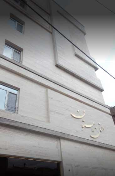 هتل آپارتمان بیستون مشهد