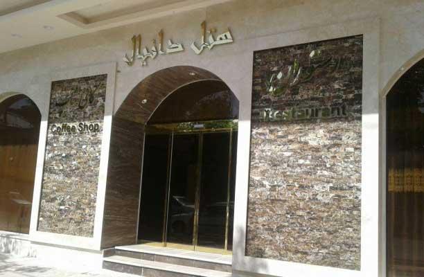 هتل دانیال مشهد