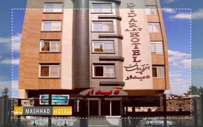 هتل آپارتمان دیدار مشهد