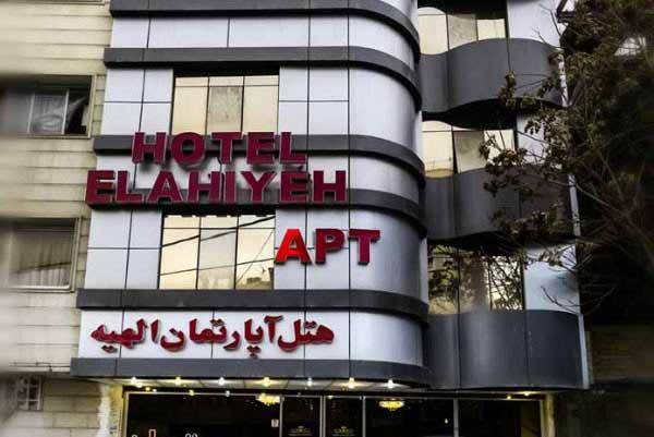هتل آپارتمان الهیه مشهد