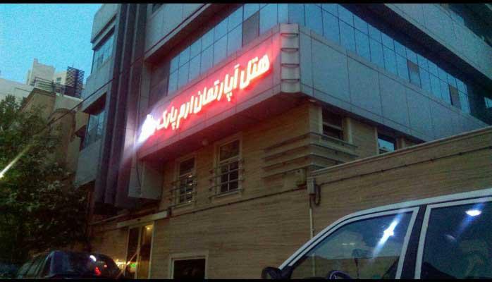 هتل آپارتمان ارم پارک مشهد