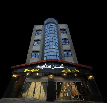 هتل آپارتمان قصرسفید مشهد