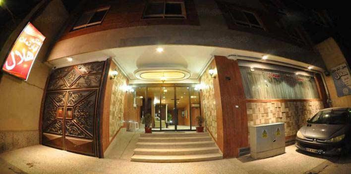 هتل آپارتمان هلال مشهد