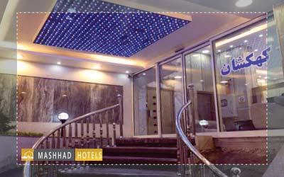 هتل آپارتمان کهکشان مشهد