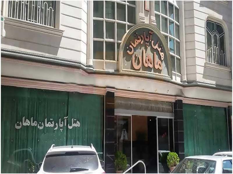 هتل آپارتمان ماهان مشهد