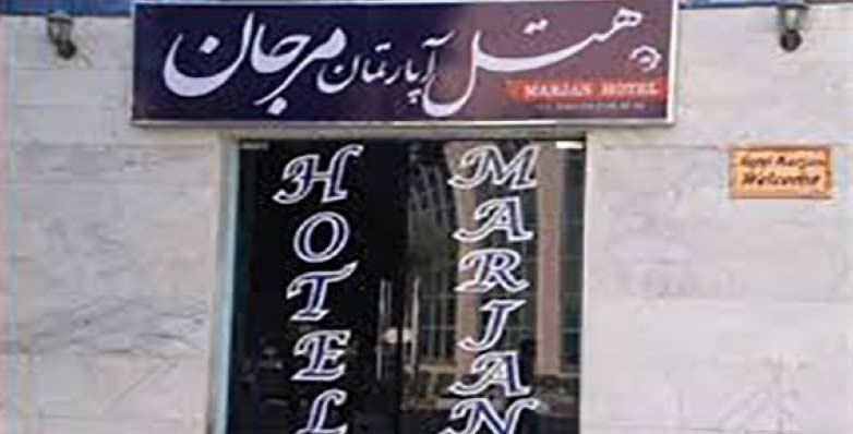 هتل آپارتمان مرجان مشهد