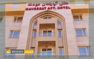 هتل آپارتمان مودت مشهد