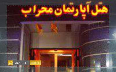هتل آپارتمان محراب مشهد