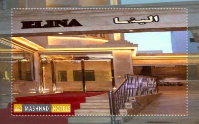 هتل الینا مشهد