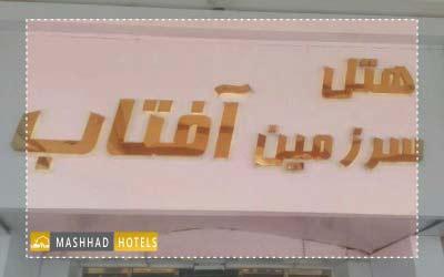 هتل سرزمین آفتاب مشهد