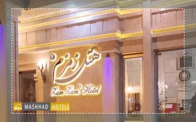 هتل زمزم 2 مشهد