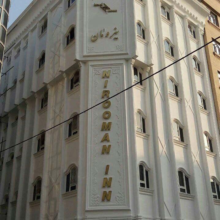 هتل آپارتمان نیرومان مشهد