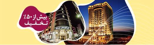 هتل مشهد پیشنهادی