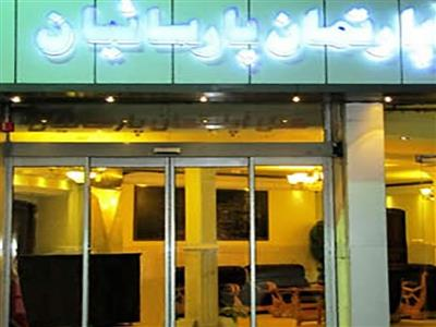 هتل آپارتمان پارسائیان مشهد