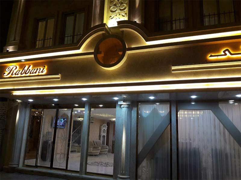 هتل آپارتمان ربانی مشهد