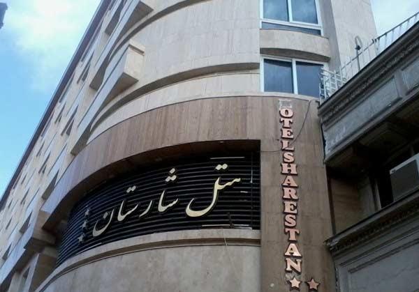 هتل شارستان مشهد