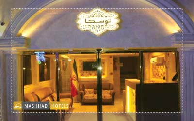 هتل آپارتمان توسکا مشهد