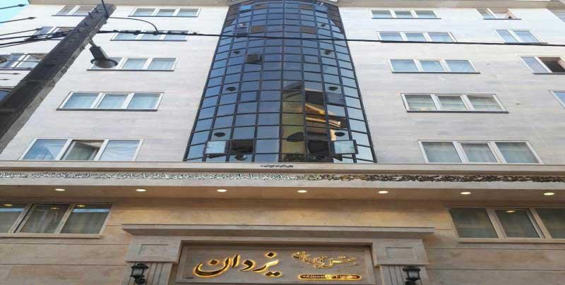 هتل آپارتمان یزدان مشهد